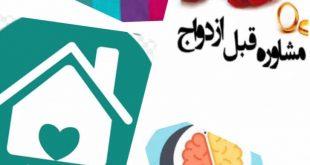 روانشناس خوب در سعادت آباد